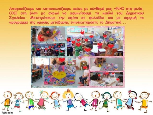 Αποφασίζουμε και κατασκευάζουμε αφίσα με σύνθημά μας «ΝΑΙ στη φιλία, ΟΧΙ στη βία» με σκοπό να αφυπνίσουμε τα παιδιά του Δη...