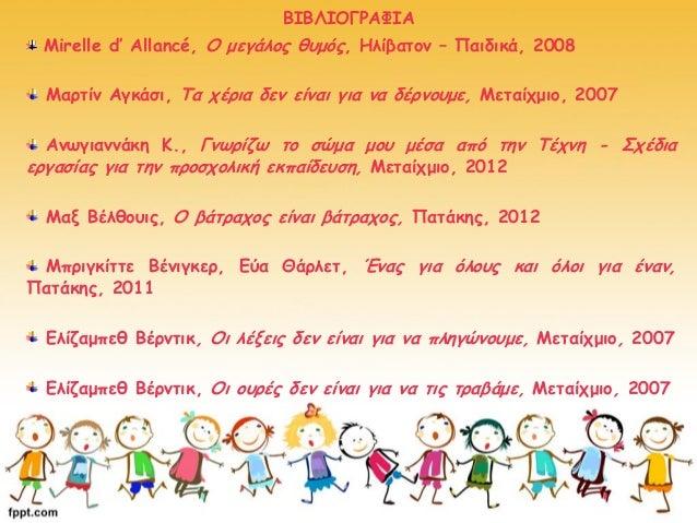 ΒΙΒΛΙΟΓΡΑΦΙΑ Mirelle d' Allancé, Ο μεγάλος θυμός, Ηλίβατον – Παιδικά, 2008 Μαρτίν Αγκάσι, Τα χέρια δεν είναι για να δέρνου...