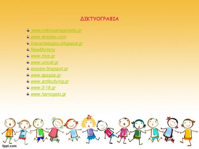 ΔΙΚΤΥΟΓΡΑΦΙΑ www.mikrosanagnostis.gr www.elniplex.com frosochatoglou.blogspot.gr NewMommy www.mce.gr www.unicef.gr epsype....