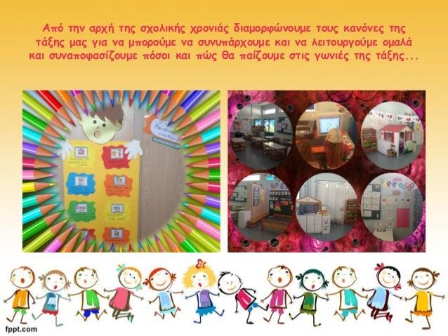Από την αρχή της σχολικής χρονιάς διαμορφώνουμε τους κανόνες της τάξης μας για να μπορούμε να συνυπάρχουμε και να λειτουργ...