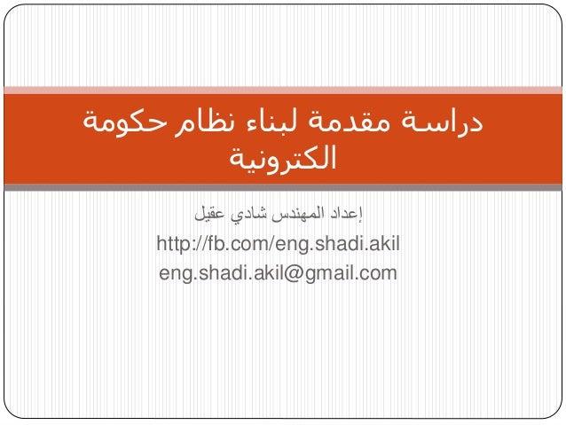 شادي المهندس إعدادعقيل http://fb.com/eng.shadi.akil eng.shadi.akil@gmail.com حكومة نظام لبناء مقدمة دراسة...