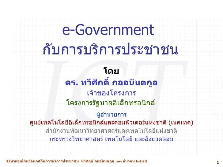 E-Government Thailand