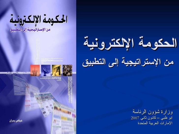 الحكومة الإلكترونية من الإستراتيجية إلى التطبيق   وزارة شؤون الرئاسة ابو ظبي – كانون ثاني  2007 الإمارات العربية المتحدة