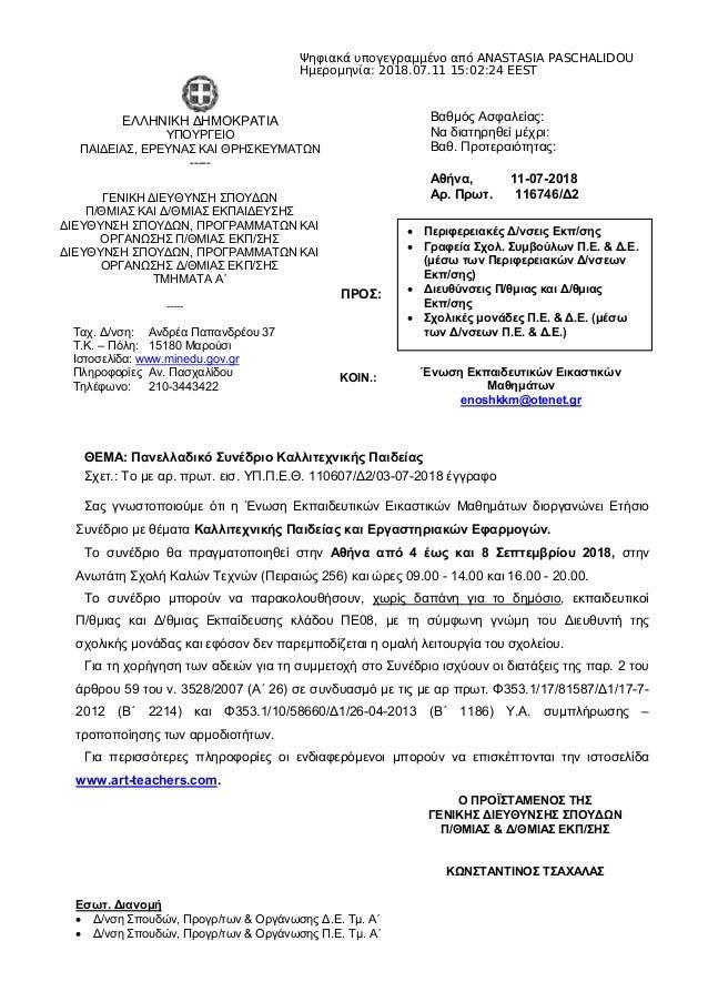 ΘΕΜΑ: Πανελλαδικό Συνέδριο Καλλιτεχνικής Παιδείας Σχετ.: Το με αρ. πρωτ. εισ. ΥΠ.Π.Ε.Θ. 110607/Δ2/03-07-2018 έγγραφο Σας γ...