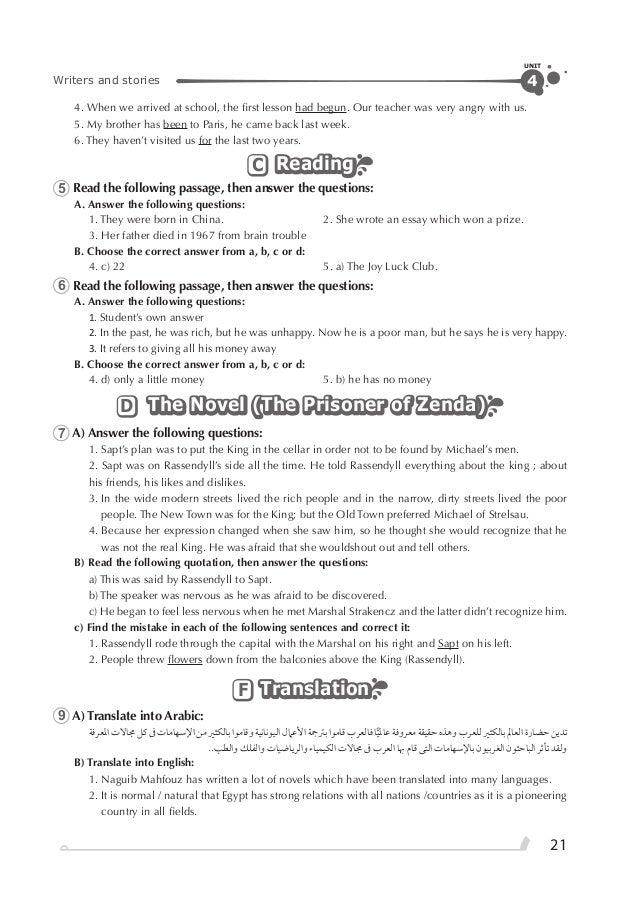 اجابات كتاب Gem للصف الثالث الثانوي - 21 deep questions that need answering in 2016