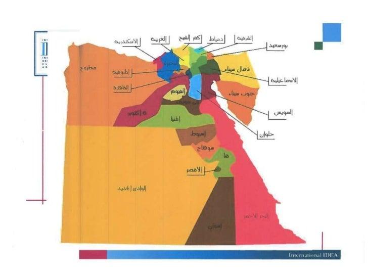 Egyptian election 2011- 12 - Hamdi Hassan