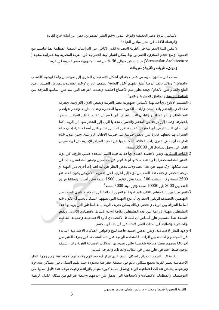 Egyptian Village Research Paper بحث عن القرية المصرية Slide 3