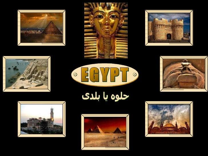 ASWAN حلوه يا بلدى ALEXANDRIA PORT SAID HURGHADA LUXOR SHARM AL-SHEIKH FAYO UM EGYPT