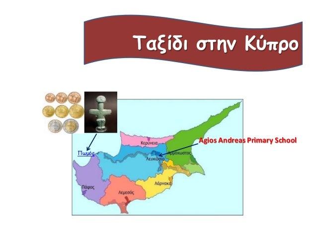 Ταξίδι στην Κύπρο  Agios Andreas Primary School  Πωμός