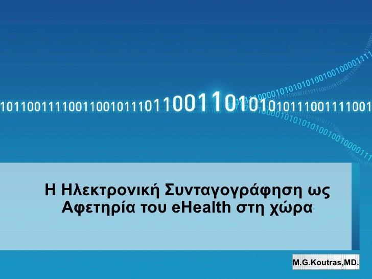 Η Ηλεκτρονική Συνταγογράφηση ως Αφετηρία του  eHealth  στη χώρα