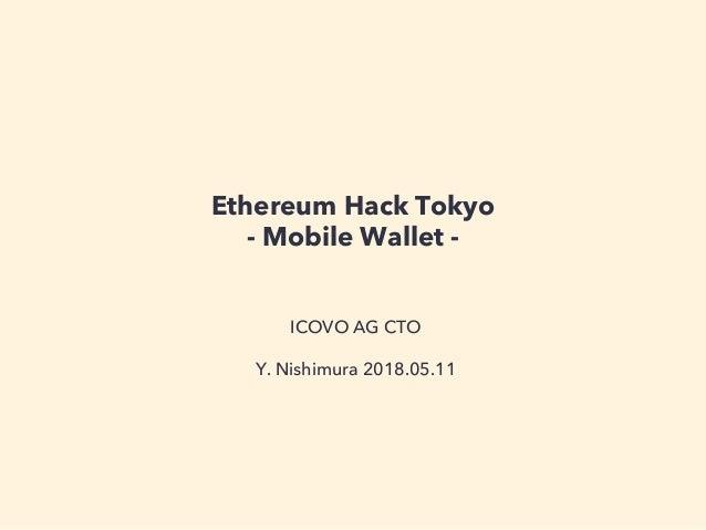 Ethereum Hack Tokyo - Mobile Wallet - ICOVO AG CTO Y. Nishimura 2018.05.11
