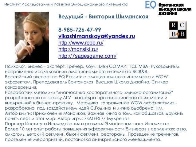 Ведущий - Виктория Шиманская 8-985-726-47-99 vikashimanskaya@yandex.ru http://www.rcbb.ru/ http://monsiki.ru/ http://7sage...