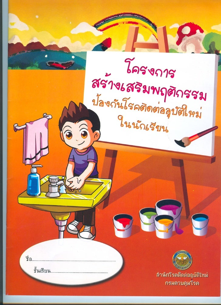 Eidnotebook54