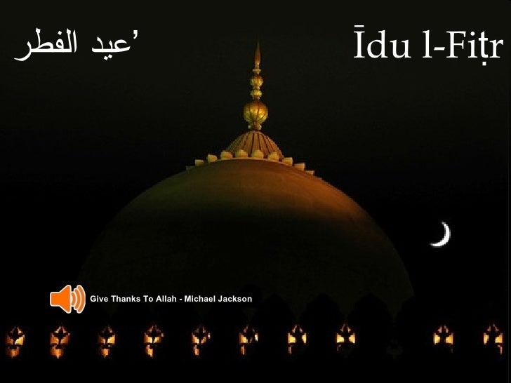عيد الفطر   ' Īdu l-Fiṭr Give Thanks To Allah - Michael Jackson