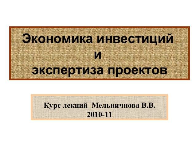 Экономика инвестиций и экспертиза проектов Курс лекций Мельничнова В.В. 2010-11