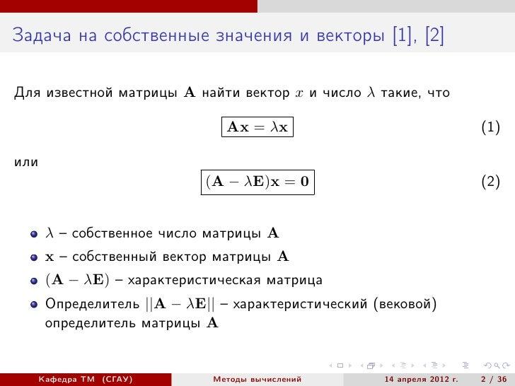 Решение задач на собственные векторы угринович 10 класс решение задач