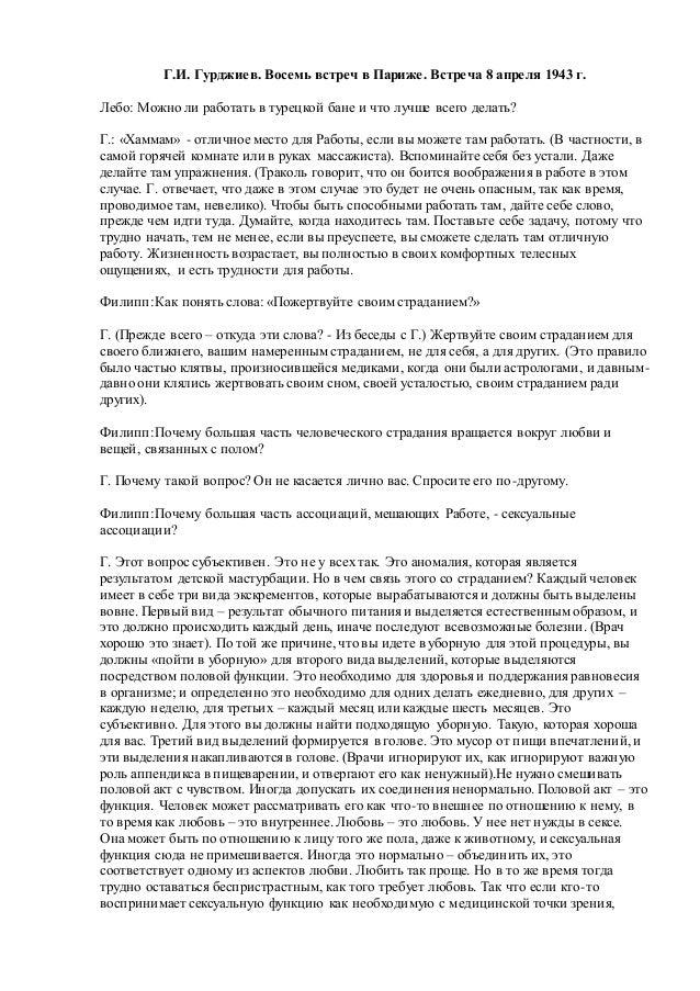 Г.И. Гурджиев. Восемь встреч в Париже. Встреча 8 апреля 1943 г.  Лебо: Можно ли работать в турецкой бане и что лучше всего...