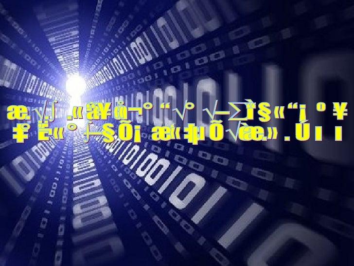 พ.ร.บ.ว่าด้วยการกระทำความผิด เกี่ยวกับคอมพิวเตอร์ พ.ศ. ๒๕๕๐