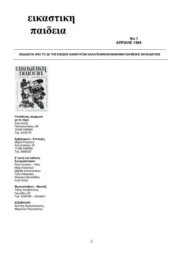 2 εικαστικη παιδεια Νο 1 ΑΠΡΙΛΗΣ 1984 ΕΚΔΙΔΕΤΑΙ ΑΠΟ ΤΟ ΔΣ ΤΗΣ ΕΝΩΣΗΣ ΚΑΘΗΓΗΤΩΝ ΚΑΛΛΙΤΕΧΝΙΚΩΝ ΜΑΘΗΜΑΤΩΝ ΜΕΣΗΣ ΕΚΠΑΙΔΕΥΣΗΣ Υ...