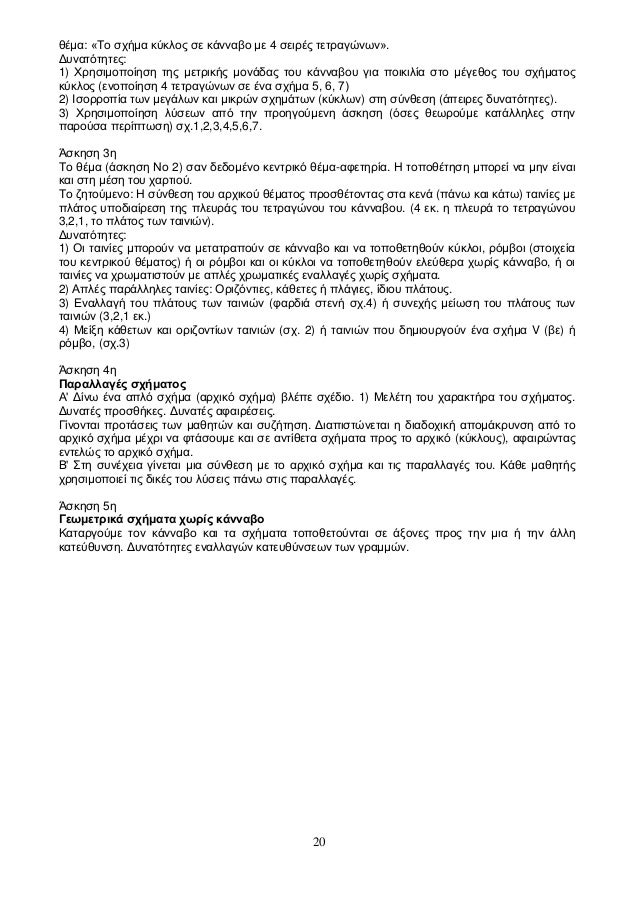 20 θέμα: «Το σχήμα κύκλος σε κάνναβο με 4 σειρές τετραγώνων». Δυνατότητες: 1) Χρησιμοποίηση της μετρικής μονάδας του κάννα...