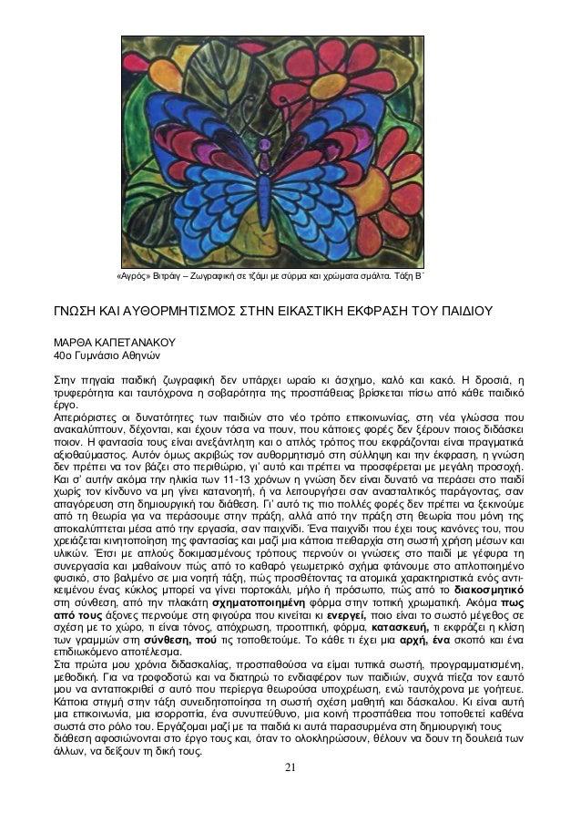 21 «Αγρός» Βιτράιγ – Ζωγραφική σε τζάμι με σύρμα και χρώματα σμάλτα. Τάξη Β΄ ΓΝΩΣΗ ΚΑΙ ΑΥΘΟΡΜΗΤΙΣΜΟΣ ΣΤΗΝ ΕΙΚΑΣΤΙΚΗ ΕΚΦΡΑΣ...