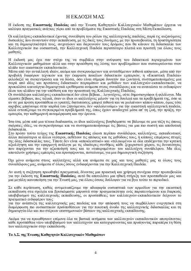 4 Η ΕΚΔΟΣΗ ΜΑΣ Η έκδοση της Εικαστικής Παιδείας από την Ένωση Καθηγητών Καλλιτεχνικών Μαθημάτων έρχεται να καλύψει πραγματ...