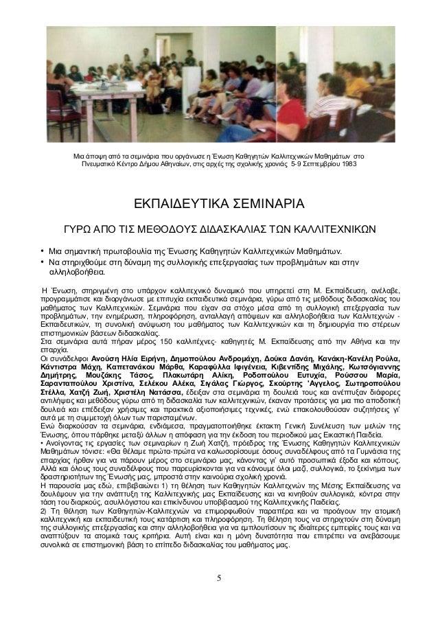 5 Μια άποψη από τα σεμινάρια που οργάνωσε η Ένωση Καθηγητών Καλλιτεχνικών Μαθημάτων στο Πνευματικό Κέντρο Δήμου Αθηναίων, ...