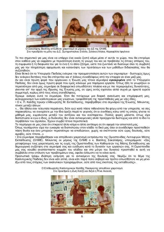 6 Ο Σακελάρης Βασίλης απευθύνει χαιρετισμό εκ μέρους του ΔΣ της ΟΛΜΕ. Στο προεδρείο τα μέλη του Δ.Σ. Σωτηροπούλου Στέλλα, ...