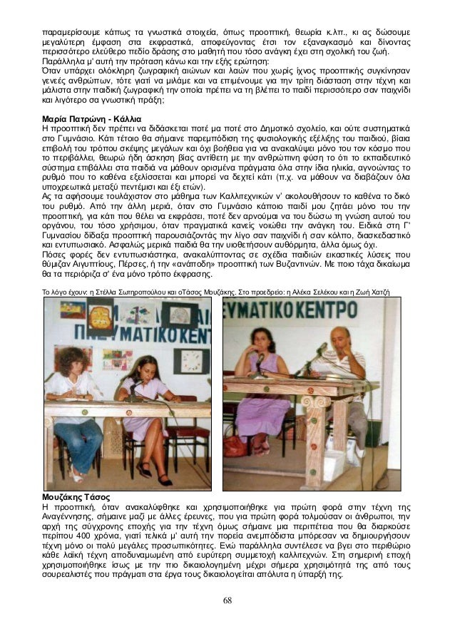 Εικαστική Παιδεία, τεύχος 1, Απρίλιος 1984