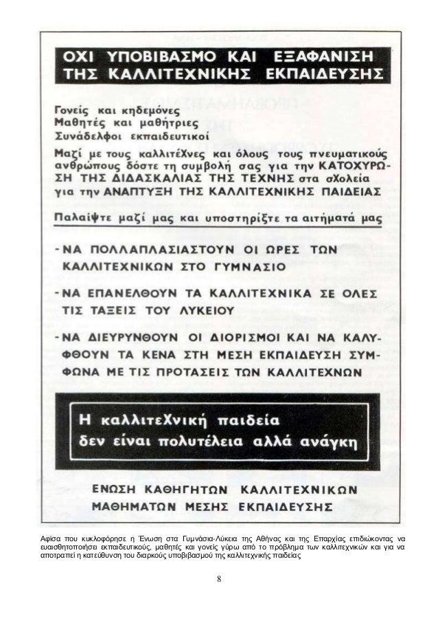 8 Αφίσα που κυκλοφόρησε η Ένωση στα Γυμνάσια-Λύκεια της Αθήνας και της Επαρχίας επιδιώκοντας να ευαισθητοποιήσει εκπαιδευτ...