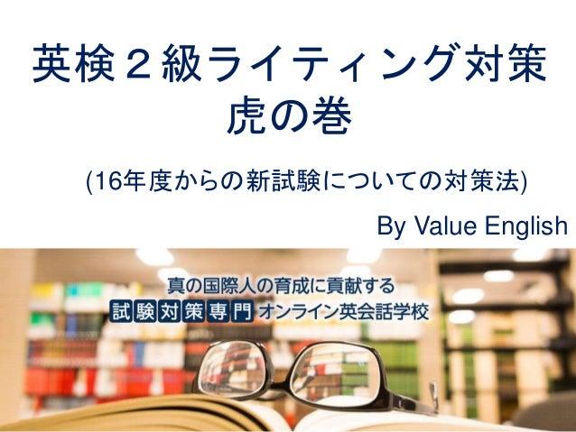 英検2級ライティング対策 虎の巻 By Value English (16年度からの新試験についての対策法)