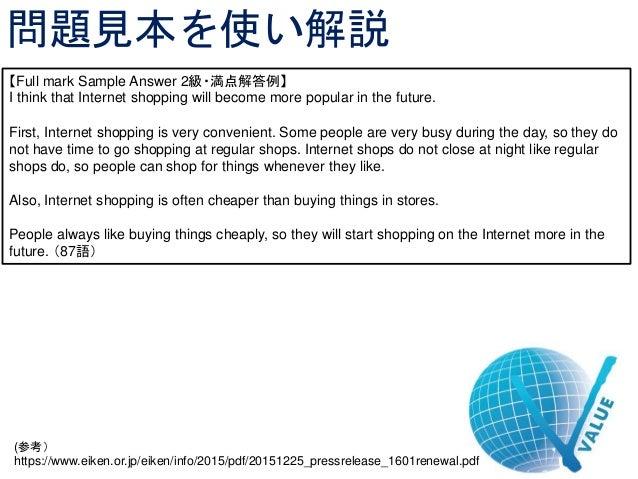 Do you like shopping essay
