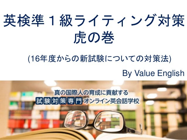英検準1級ライティング対策 虎の巻 By Value English (16年度からの新試験についての対策法)