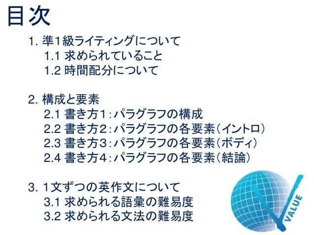 英検準1級 エッセイ ライティング対策虎の巻 Slide 2