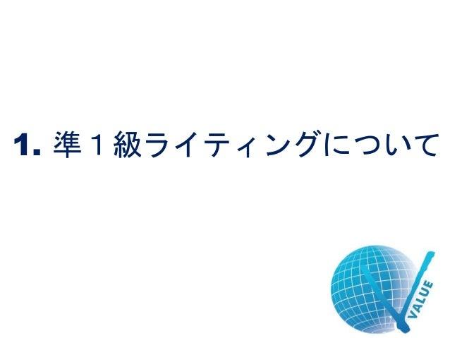 英検準1級 エッセイ ライティング対策虎の巻 Slide 3