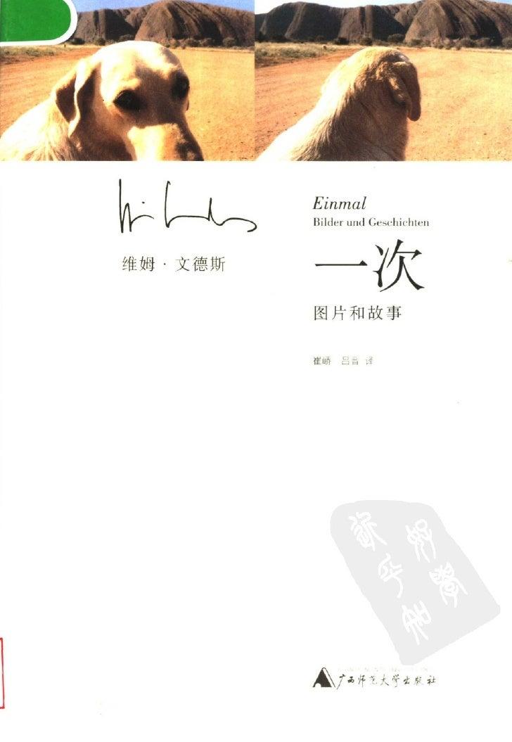 [一次——图片和故事].Einmal.Bilder.Und.Geschichten Wim.Wenders.扫描版