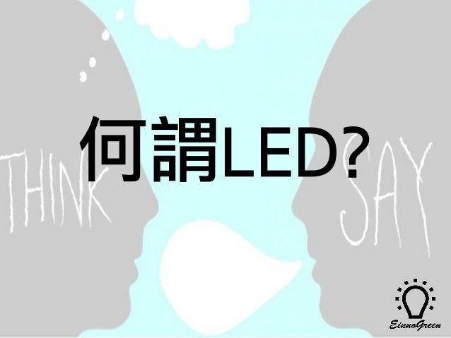 何謂LED?
