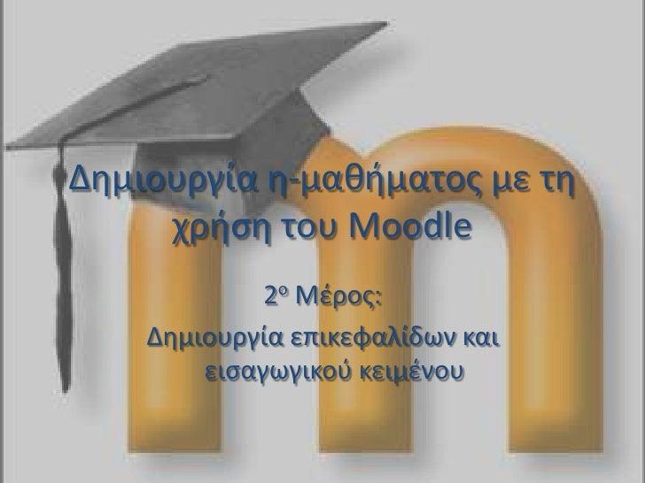 Δημιουργία η-μαθήματος με τη χρήση του Moodle<br />2ο Μέρος:<br />Δημιουργία επικεφαλίδων και εισαγωγικού κειμένου<br />