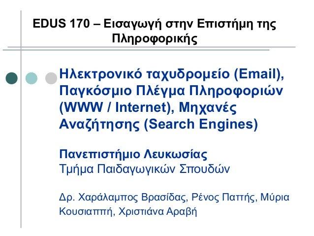 Ηλεκτρονικό ταχυδρομείο (Email), Παγκόσμιο Πλέγμα Πληροφοριών (WWW / Internet), Μηχανές Αναζήτησης (Search Engines) Πανεπι...