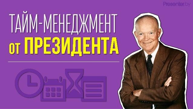 ТАЙМ-МЕНЕДЖМЕНТ  Presenter.by