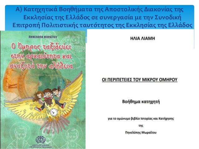 Α) Κατηχητικά Βοηθήματα της Αποστολικής Διακονίας της Εκκλησίας της Ελλάδος σε συνεργασία με την Συνοδική Επιτροπή Πολιτισ...