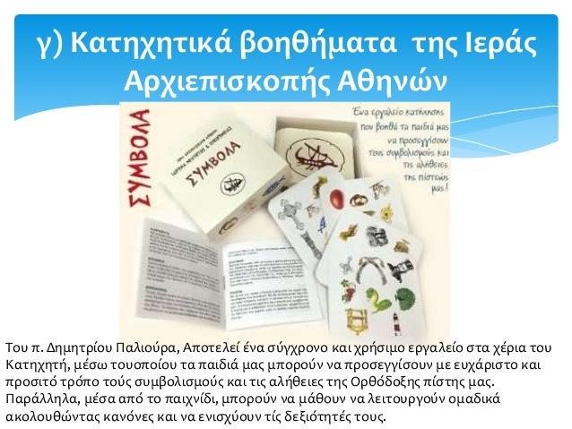 γ) Κατηχητικά βοηθήματα της Ιεράς Αρχιεπισκοπής Αθηνών Του π. Δημητρίου Παλιούρα, Αποτελεί ένα σύγχρονο και χρήσιμο εργαλε...