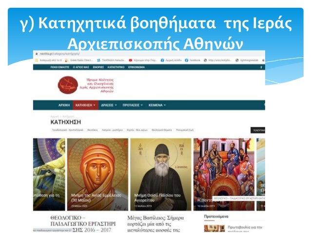 γ) Κατηχητικά βοηθήματα της Ιεράς Αρχιεπισκοπής Αθηνών