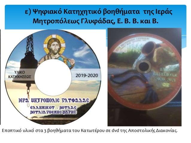 ε) Ψηφιακό Κατηχητικό βοηθήματα της Ιεράς Μητροπόλεως Γλυφάδας, Ε. Β. Β. και Β. Εποπτικό υλικό στα 3 βοηθήματα του Κατωτέρ...