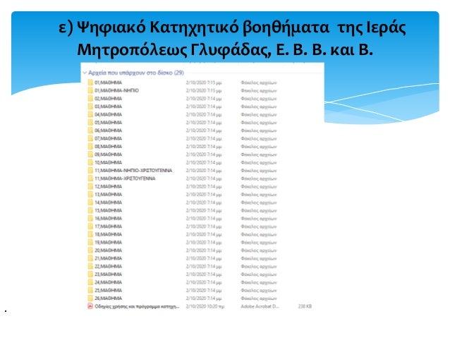 ε) Ψηφιακό Κατηχητικό βοηθήματα της Ιεράς Μητροπόλεως Γλυφάδας, Ε. Β. Β. και Β. .