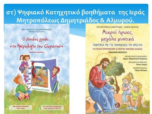 στ) Ψηφιακό Κατηχητικό βοηθήματα της Ιεράς Μητροπόλεως Δημητριάδος & Αλμυρού.