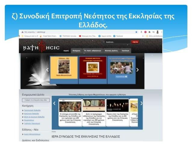 ζ) Συνοδική Επιτροπή Νεότητος της Εκκλησίας της Ελλάδος.
