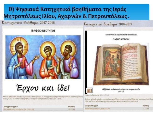 Ι θ) Ψηφιακά Κατηχητικά βοηθήματα της Ιεράς Μητροπόλεως Ιλίου, Αχαρνών & Πετρουπόλεως .