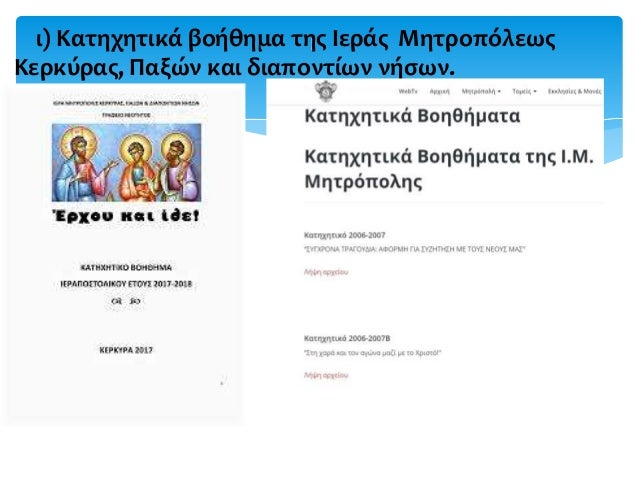 Ι ι) Κατηχητικά βοήθημα της Ιεράς Μητροπόλεως Κερκύρας, Παξών και διαποντίων νήσων.