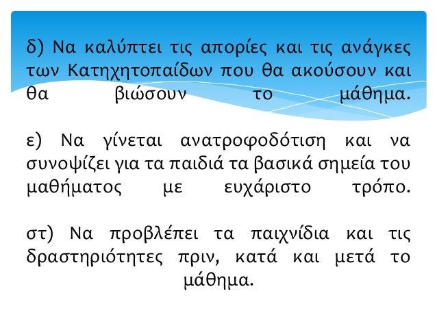 δ) Να καλύπτει τις απορίες και τις ανάγκες των Κατηχητοπαίδων που θα ακούσουν και θα βιώσουν το μάθημα. ε) Να γίνεται ανατ...